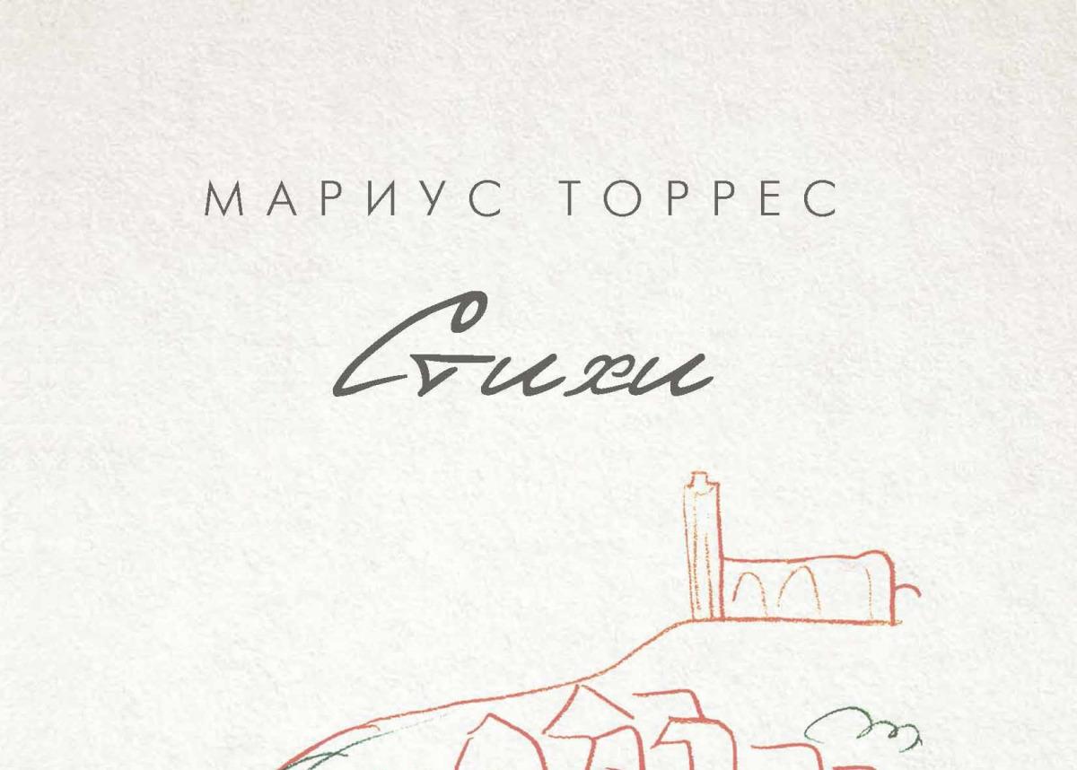 Portada del llibre 'Poesies' de Màrius Torres traduït al rus.